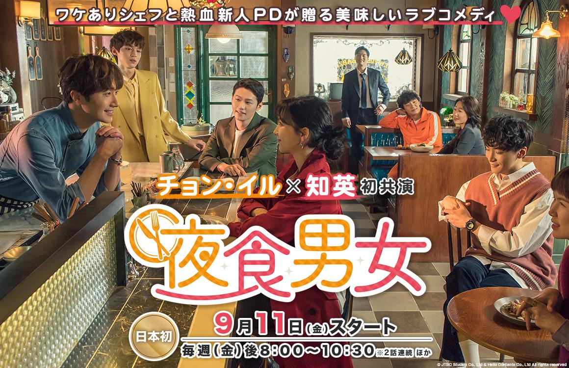 KNTV|『夜食男女』スペシャルサイト