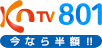 KNTV801 半額キャンペーン