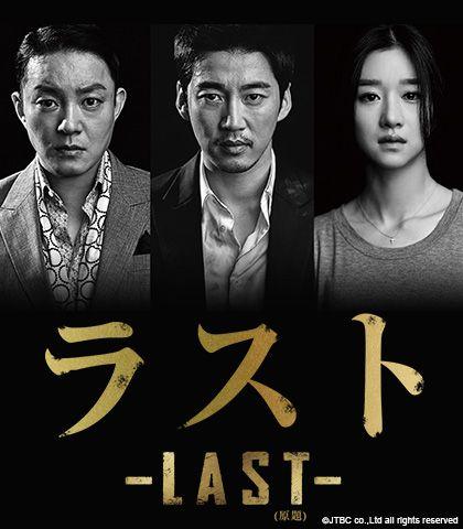 ラスト -LAST-(原題)|番組詳細|韓流No.1 チャンネル-KNTV