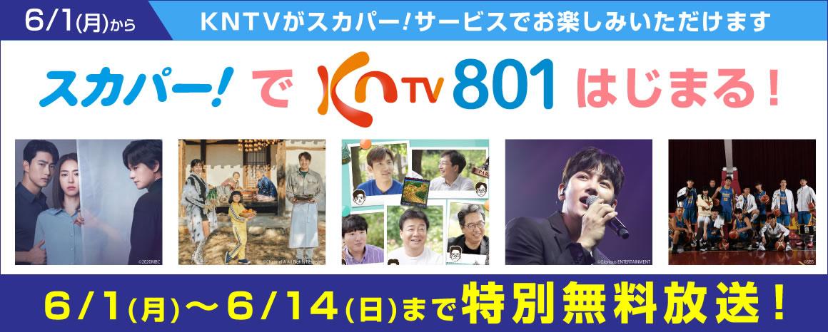 kntv20200515top-bn_fix-1