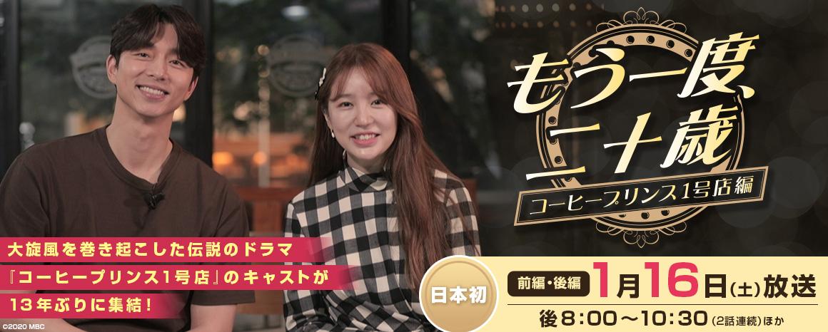 プリンス 号 コーヒー 店 1 韓国ドラマ『コーヒープリンス1号店』OST