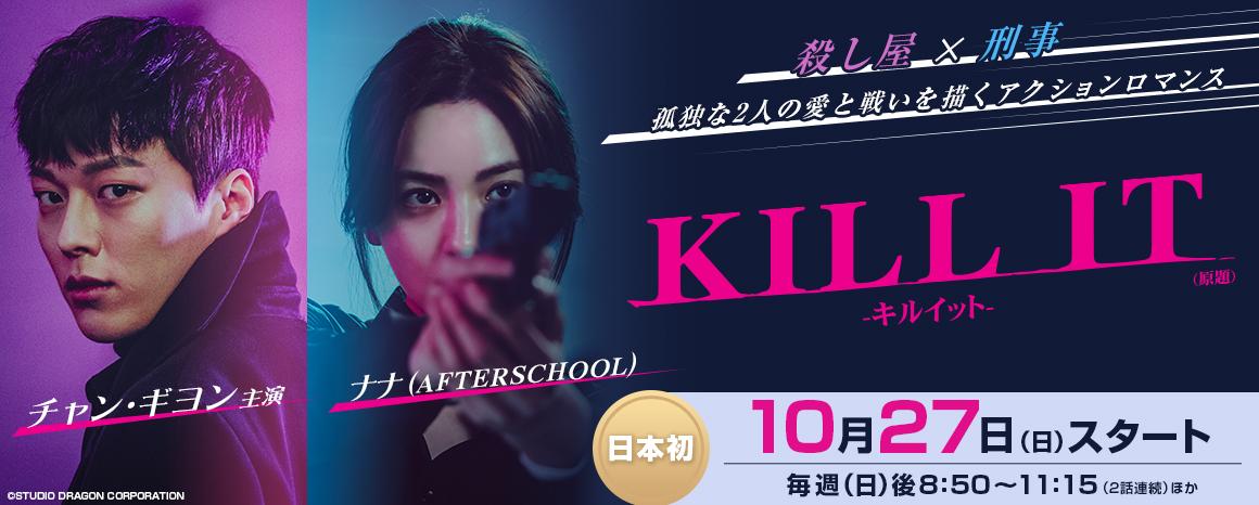 slider_killit
