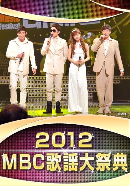 2012 MBC歌謡大祭典|番組詳細|...